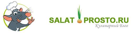 SALAT-PROSTO | Кулинарный блог Ирины Никулиной