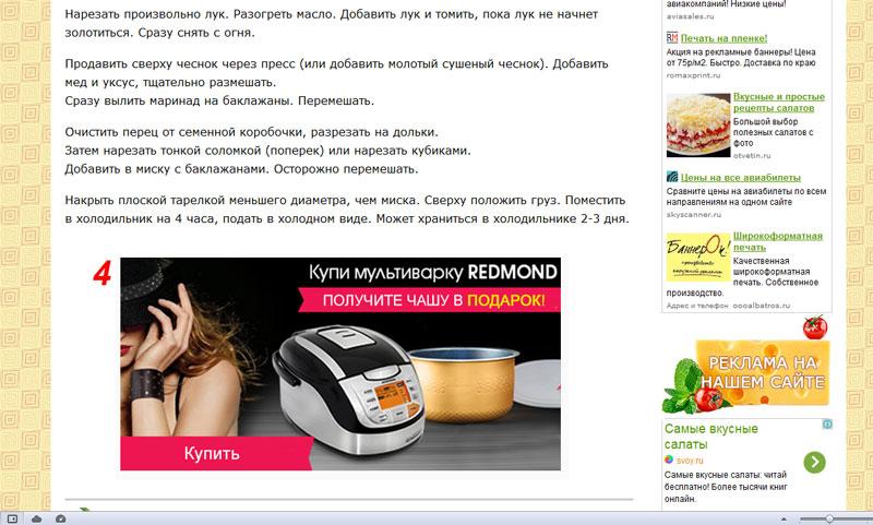 рекламный баннер на блоге