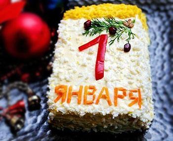салат новогодний 1 января