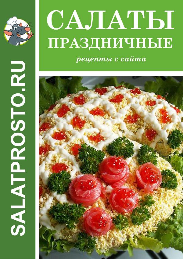 книга рецептов праздничных салатов