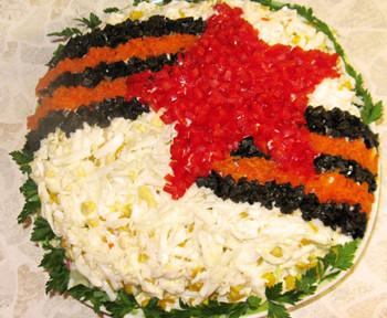 салат победа к 9 мая