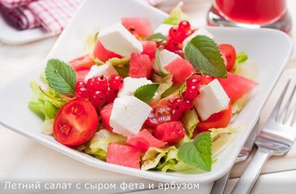салат из арбуза и помидоров черри