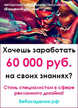 Онлайн курс Взрывной дизайн Ирины Никулиной