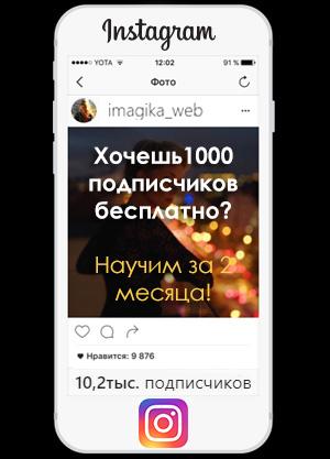Онлайн курс Профессия блогер Ирины Никулиной